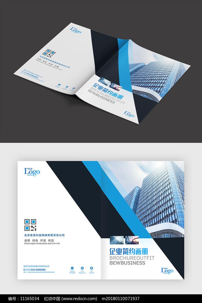 蓝色大气企业宣传画册封面图片