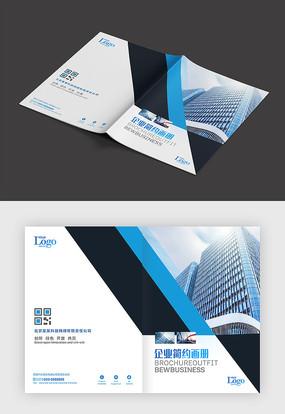 蓝色大气企业宣传画册封面