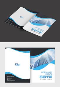 蓝色简约企业商务公司画册封面