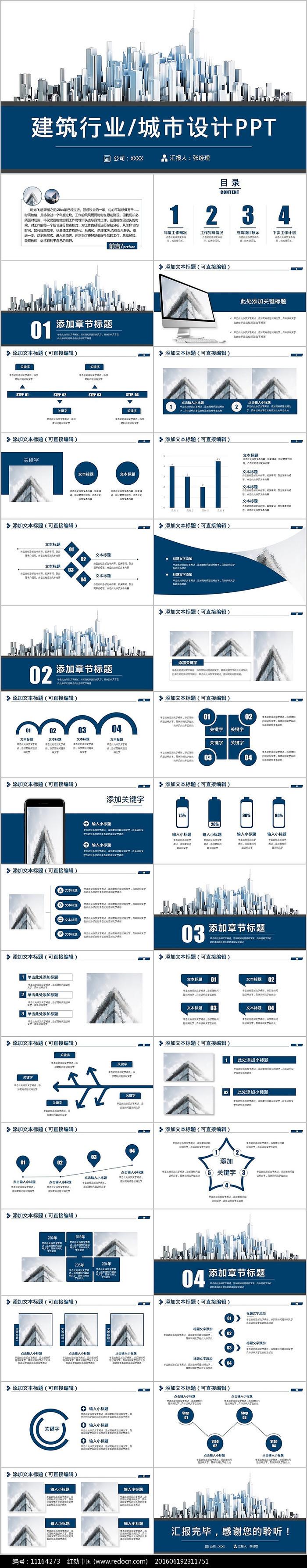 蓝色建筑行业城市设计房地产PPT图片