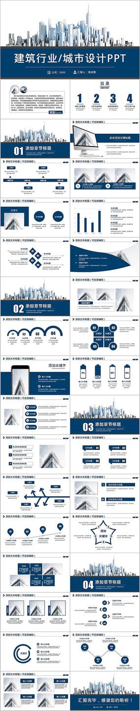 蓝色建筑行业城市设计房地产PPT