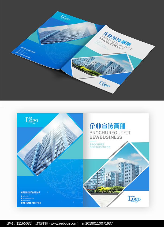 蓝色科技企业宣传画册封面设计图片