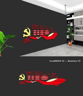 六稳六保宣传文化墙设计