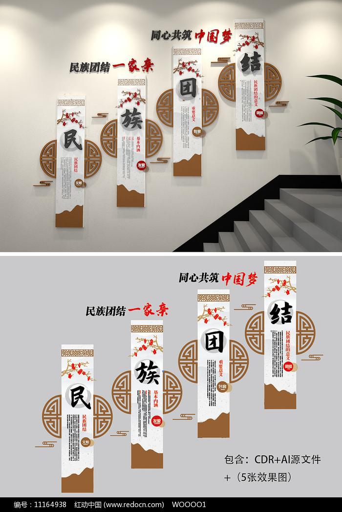 楼梯民族团结文化墙设计图片