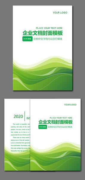 綠色清爽唯美企業文檔封面