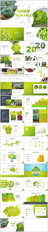 绿色有机蔬菜果蔬大棚种植技术PPT模板