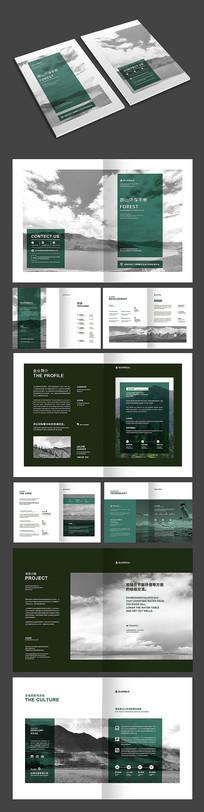 绿色自然环保环保画册