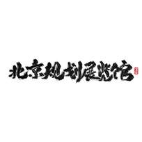旅游景区北京规划展览馆艺术字