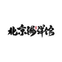 旅游景区北京海洋馆艺术字