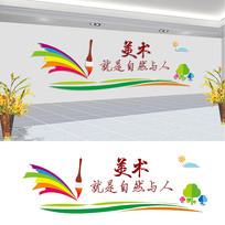 美术教室文化墙设计