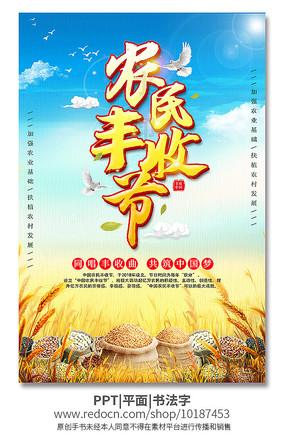 农民丰收节大气海报
