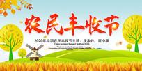 农民丰收节海报展板设计