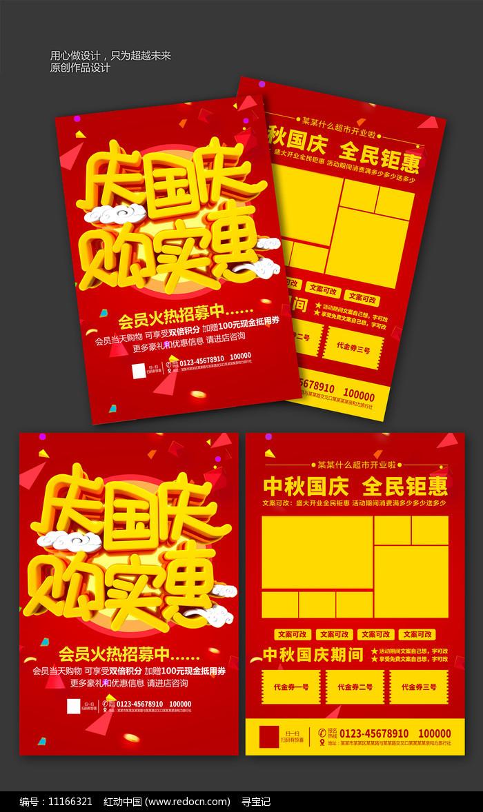 庆国庆家电超市促销宣传单设计图片