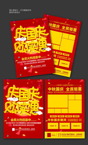 庆国庆家电超市促销宣传单设计