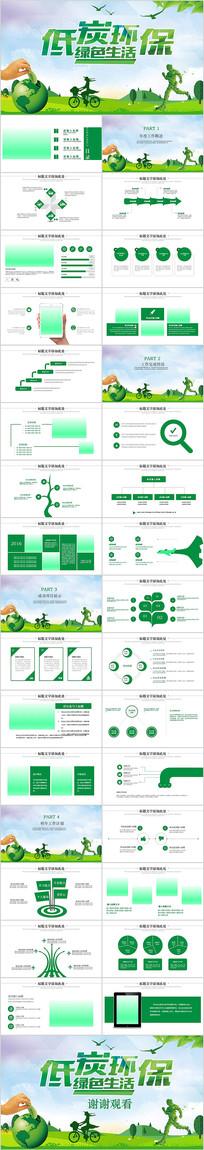 清新绿色低碳环境保护城市规划动态PPT