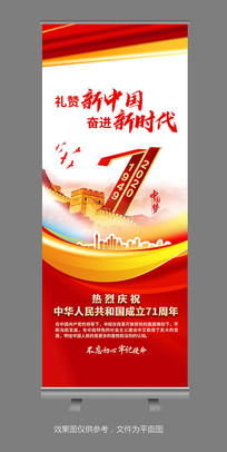 庆祝国庆71周年活动展架