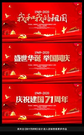 庆祝建国71周年舞台展板
