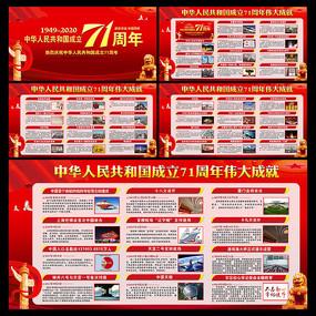 庆祝中华人民共和国成立71周年展板