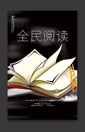 全民阅读图书馆宣传海报设计
