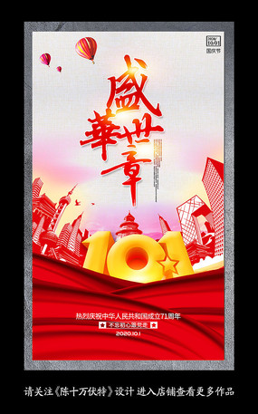 盛世华章国庆节海报设计