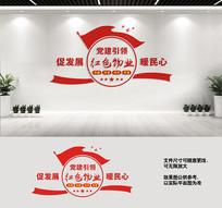 社区红色物业文化墙标语