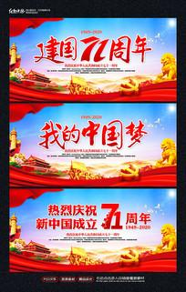 十一国庆节宣传展板