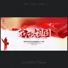 水墨中国风国庆节宣传海报