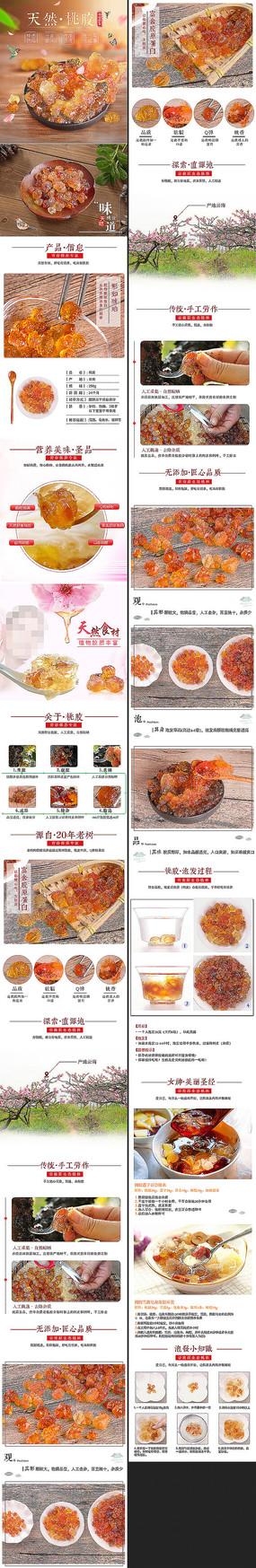 天猫食品桃胶详情页促销模板
