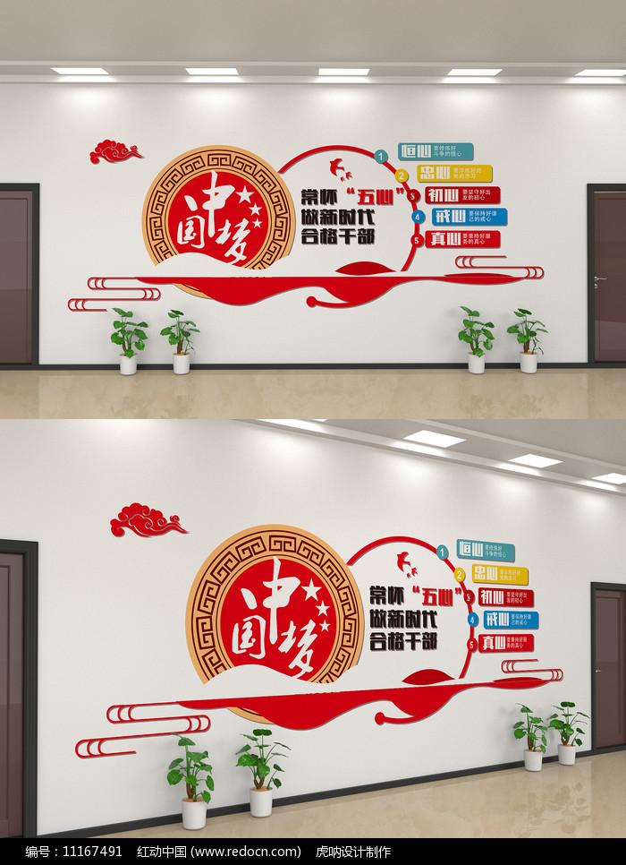 五心党员干部党建文化墙图片