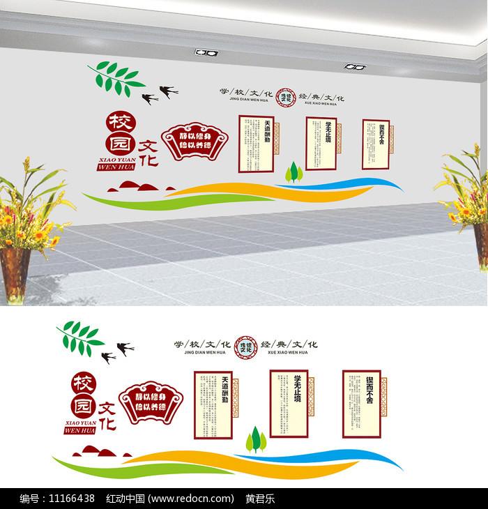 校园文化建设文化墙设计图片