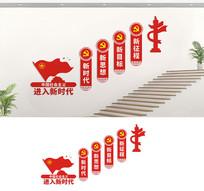 新时代楼梯党建文化墙标语