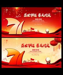 喜庆创意建国71周年国庆节展板