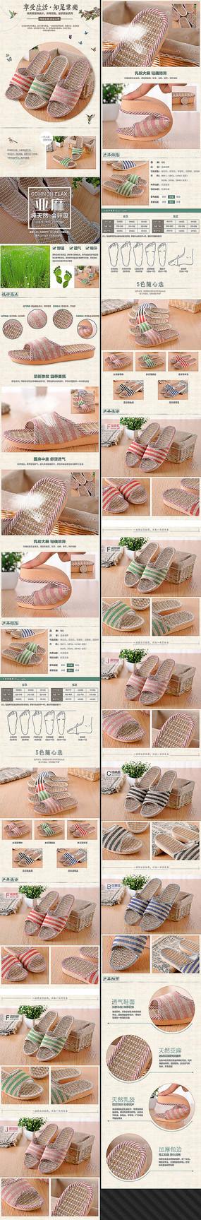 亚麻拖鞋详情页细节描述图片