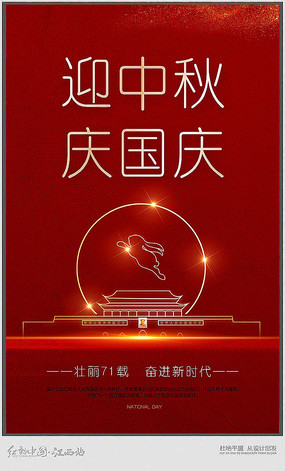 迎中秋庆国庆海报设计