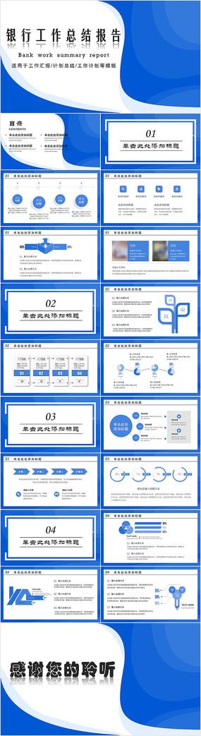 银行工作总结报告PPT模板
