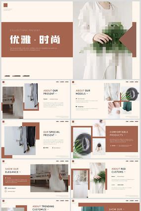 优雅简约时尚服装品牌宣传推广PPT模板