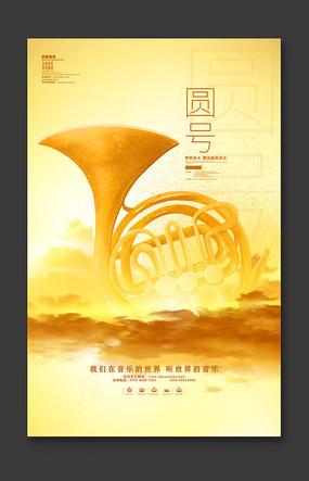 圆号宣传海报设计