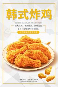 炸鸡广告海报