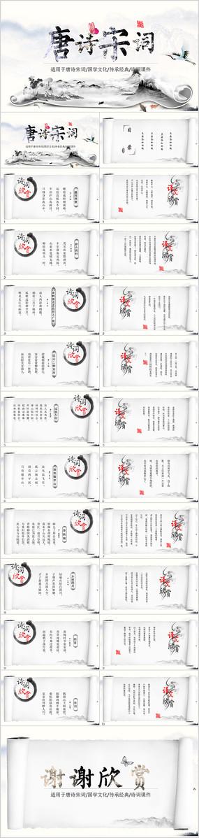 中国风古典文学唐诗宋词诗词大会PPT