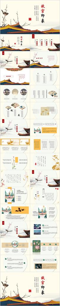 中国风故宫文化故宫旅游PPT
