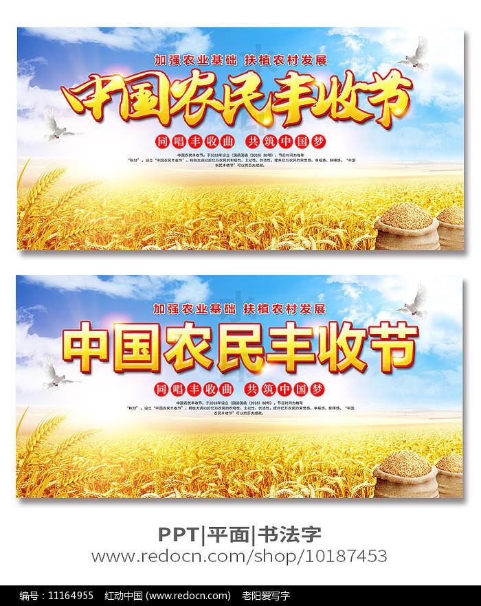 中国农民丰收节简洁大气展板图片