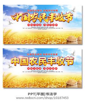 中国农民丰收节简洁大气展板