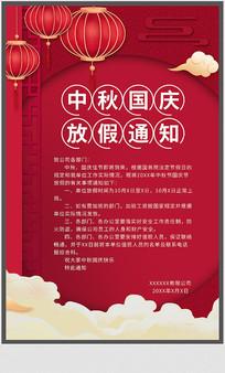 中秋国庆放假通知海报设计