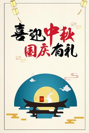 中秋国庆广告海报