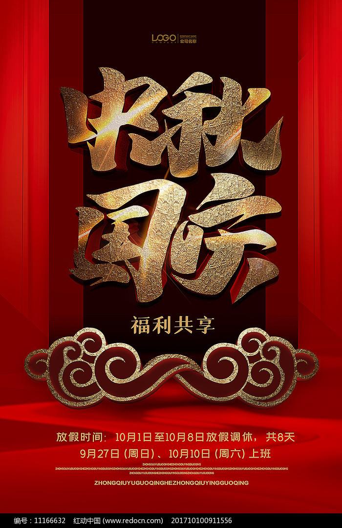 中秋国庆双节国庆节日海报图片