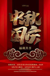 中秋国庆双节国庆节日海报