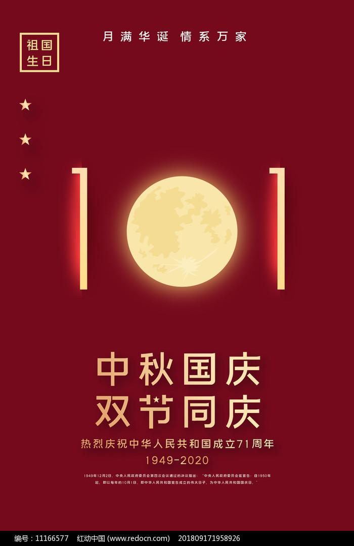 中秋国庆双节同庆海报图片