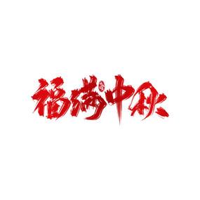 中秋节福满中秋艺术字