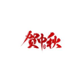 中秋节贺中秋艺术字