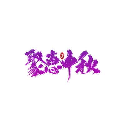 中秋节聚惠中秋艺术字
